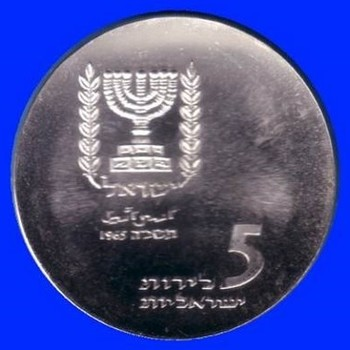 1965 Israel Anniversary of Independence Commemorative Coin