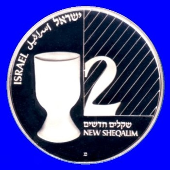 """""""Kiddish Cup"""" from the Bank of Israel's Judaic Art Coin Series - 1991"""